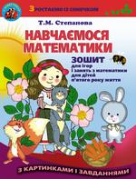 Навчаємося математики. Зошит для ігор і занять з математики для дітей п'ятого року життя