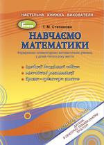 Навчаємо математики. Формування елементарних математичних уявлень у дітей п'ятого року життя