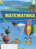 Математика. Збірник завдань для оцінювання навчальних досягнень. 5 клас