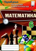 Математика. Перевірка предметних компетентностей. Збірник завдань для оцінювання навчальних досягнень. 6 клас