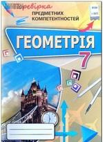 Геометрія 7 клас. Перевірка предметних компетентностей