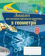 Зошит для контролю навчальних досягнень з геометрії. 8 клас