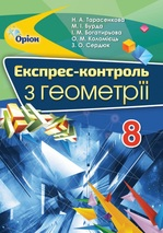 Геометрія. Експрес-контроль. 8 клас