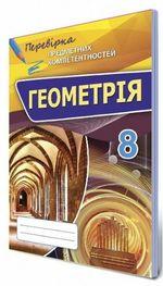 Геометрія 8 клас. Збірник завдань для оцінювання навчальних досягнень