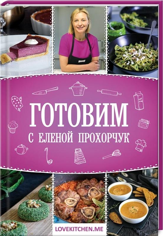 """Купить книгу """"Готовим с Еленой Прохорчук"""""""