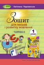 Зошит для письма і розвитку мовлення. 2 частина. 1 клас