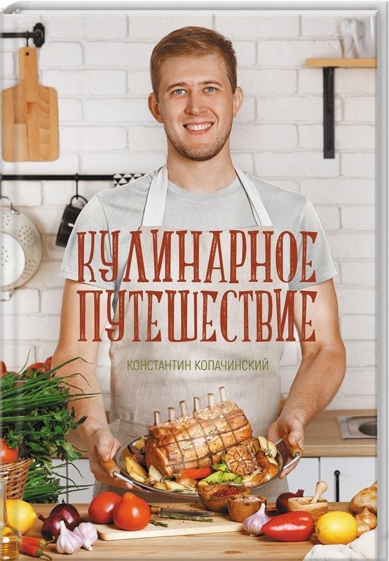 """Купить книгу """"Кулинарное путешествие"""""""
