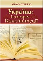 Україна. Історія Конституції
