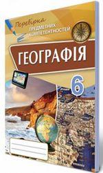 Географія. 6 клас. Перевірка предметних компетентностей