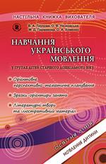 Навчання українського мовлення у групах дітей старшого дошкільного віку