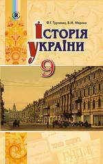 Історія України. Підручник. 9 клас