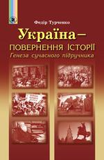 Україна – повернення історії. Генеза сучасного підручника