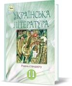Українська література. Підручник. 11 клас