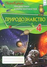 Природознавство 4 клас. Перевірка предметних компетентностей