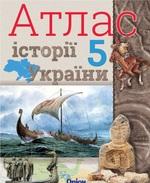 Атлас. Історія України (+ контурні карти). 5 клас
