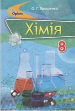 Хімія. Підручник. 8 клас - купить и читать книгу