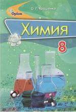 Химия. Учебник. 8 класс - купить и читать книгу