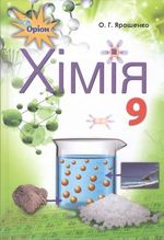 Хімія. Підручник. 9 клас - купить и читать книгу