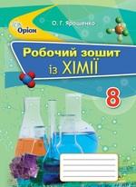 Робочий зошит із хімії. 8 клас - купить и читать книгу