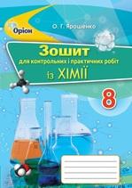 Зошит для контрольних та практичних робіт із хімії. 8 клас - купить и читать книгу