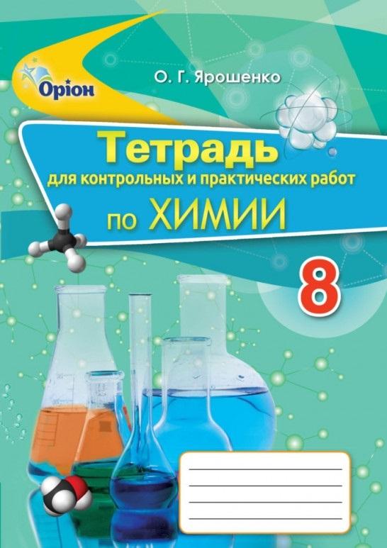 """Купить книгу """"Тетрадь для контрольных и практических работ по химии. 8 класс"""""""