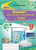 Зошит для контрольних і практичних робіт з хімії. 9 клас - купить и читать книгу
