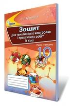 Зошит для тематичного контролю і практичних робіт з хімії. 10 клас - купить и читать книгу