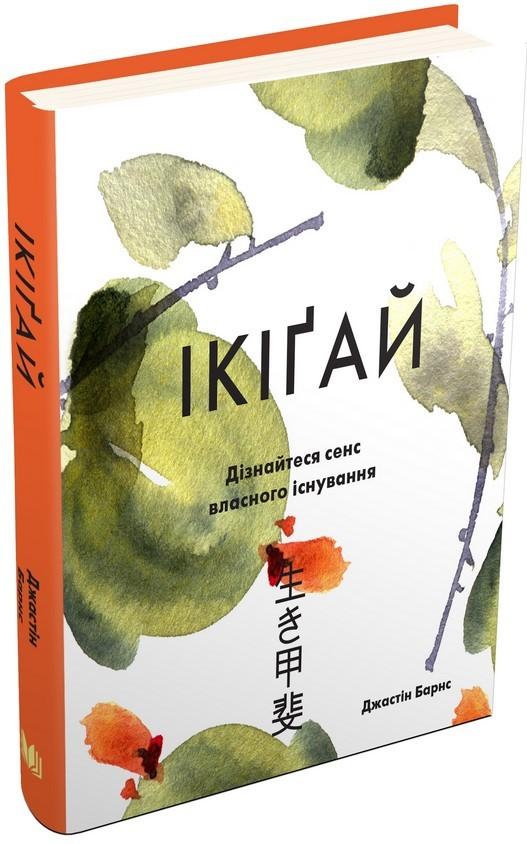 """Купить книгу """"Ікіґай. Віднайдіть сенс свого життя"""""""