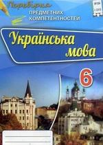 Українська мова. Перевірка предметних компетентностей. 6 клас