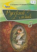 Русский язык. Учебник. 8 класс