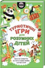 Туристичні ігри для розумних дітей - купить и читать книгу