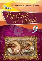 Русский язык. Учебник. 9 класс