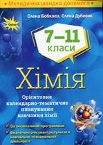 Хімія. Орієнтовне календарно-тематичне планування. 7-11 класи