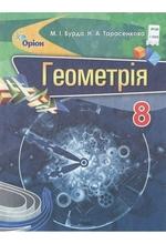 Геометрія. Підручник. 8 клас