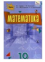 Математика (алгебра і початки аналізу та геометрія, рівень стандарту). Підручник. 10 клас