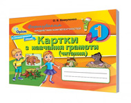 Картки з навчання грамоти (читання). 1 клас