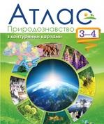 Природознавство. Атлас з контурними картами. 3-4 клас