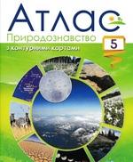 Природознавство. Атлас з контурними картами. 5 клас