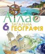 Загальна географія. Атлас. 6 клас