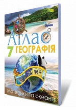 Географія. Атлас. Материки та океани. 7 клас
