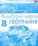 Географія. Контурні карти. Україна у світі: природа, населення. 8 клас
