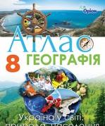 Географія. Атлас. Україна у світі. Природа, населення. 8 клас