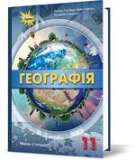 Географія. Підручник (рівень стандарт). 11 клас