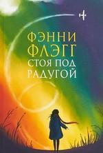 Стоя под радугой - купить и читать книгу