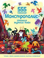 Монстрополис - столица жутких тайн - купить и читать книгу