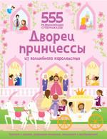 Дворец принцессы из волшебного королевства - купить и читать книгу