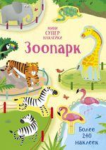 Зоопарк - купить и читать книгу