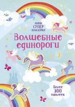Волшебные единороги - купить и читать книгу