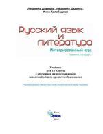 Русский язык и литература. 11 класс. Интегрированный курс. Уровень стандарта - купить и читать книгу