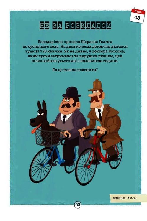"Купить книгу ""Довкола світу із Шерлоком Голмсом"""